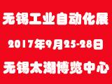 2017第23届无锡太湖国际工业自动化及机器人展