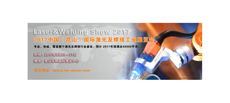 昆山激光及焊接工业展:推进智能制造、绿色制造