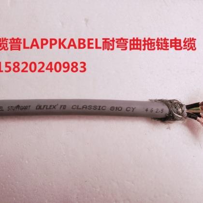 德国缆普电缆LAPPKABEL LASSIC FD 810 CY4G2.5QMM