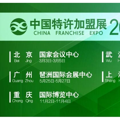 2017年中国特许展上海站+广州展+重庆站