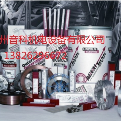 林肯焊条林肯焊丝林肯焊材林肯焊剂美国林肯进口焊材