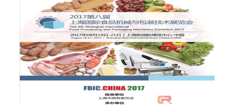 逐步推进,创新驱动,智能转型2017上海食品包装机械及技术展