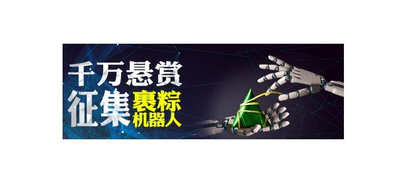 五芳斋斥资千万征集裹粽机器人