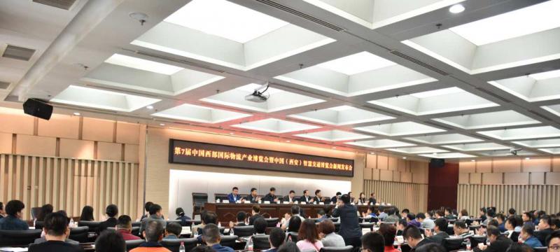 西部物博会2017再出发 ——第7届中国西部国际物流产业博览会新闻发布会隆重召开