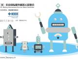 3E•北京国际服务机器人展览会