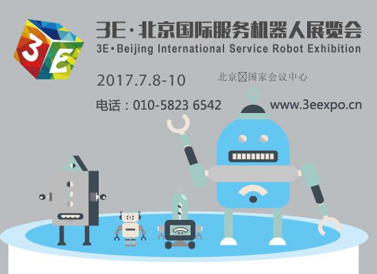 3E·2017北京国际服务机器人展览会