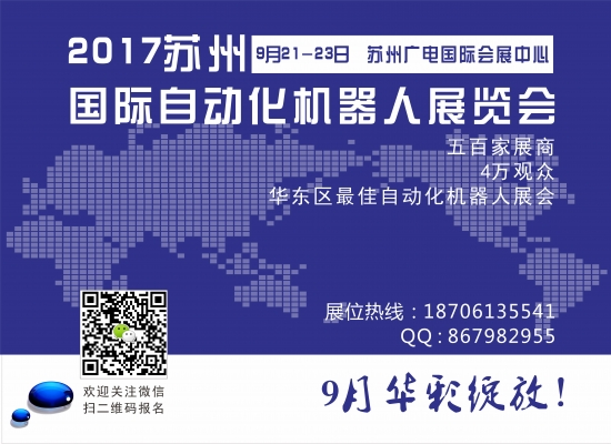 2017苏州国际自动化机器人展览会(苏州智博会)