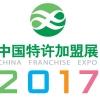 2017中国特许加盟展·重庆站