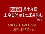 第十九届上海国际冶金工业展览会