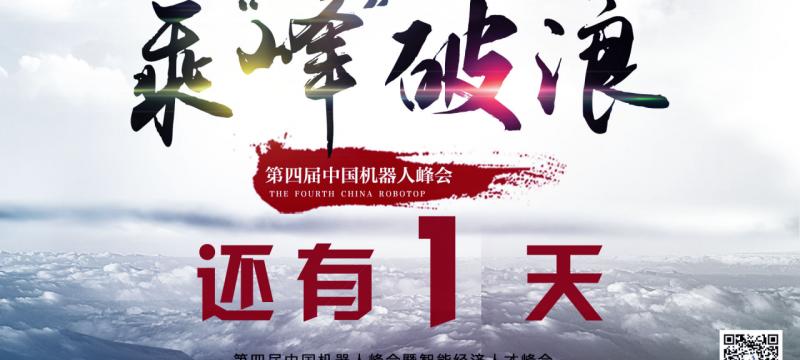 【中国机器人峰会】峰会全景导视图,您参会的掌上地图