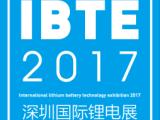 2017深圳锂电池展/中国国际锂电技术展览会