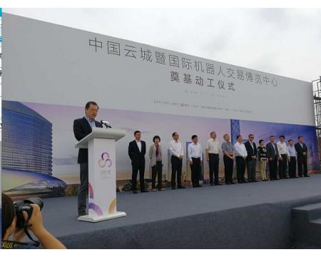 中国云城暨国际机器人交易博览中心奠基动工仪式在浙江省余姚市隆重举行