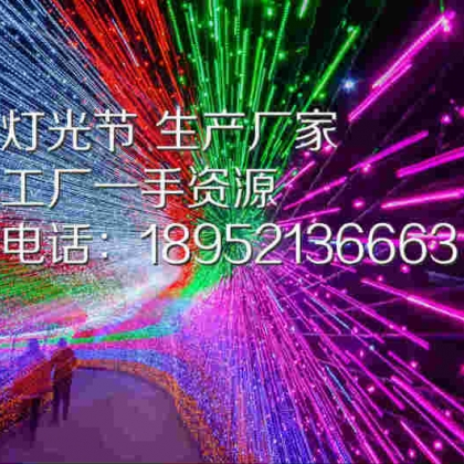 黄山灯光艺术节出售 顶尖的灯光节出租厂家