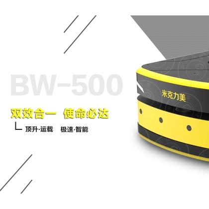 BW-500顶升激光AGV小车