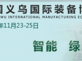 2017中国(义乌)国际机床与工业自动化展览会