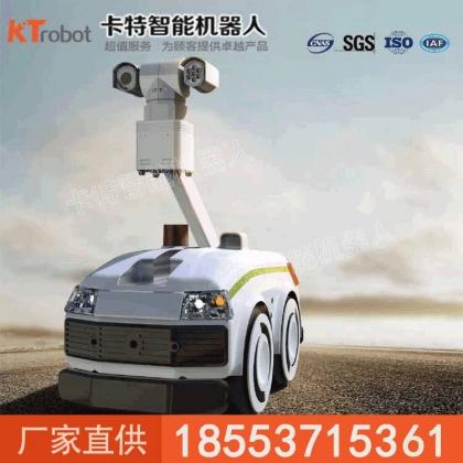 巡逻机器人 卡特巡逻机器人价格