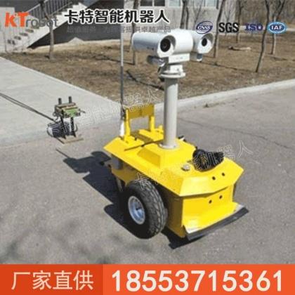巡检机器人 卡特巡检机器人价格