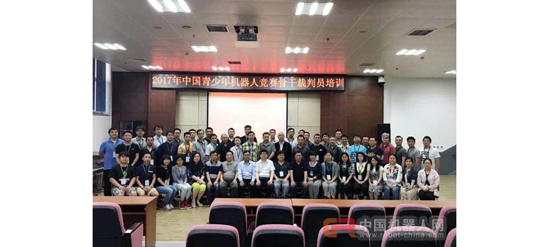 2017年中国青少年机器人竞赛骨干裁判员培训班顺利举办