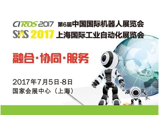 CIROS2017中国国际机器人展览会邀请函