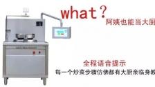 多种语音提示半自动炒菜机器人