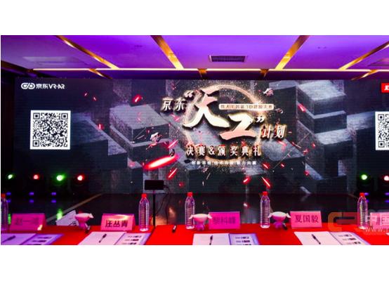 """PK阿里""""造物神"""",京东的""""天工""""计划要怎么实现VR购物?"""