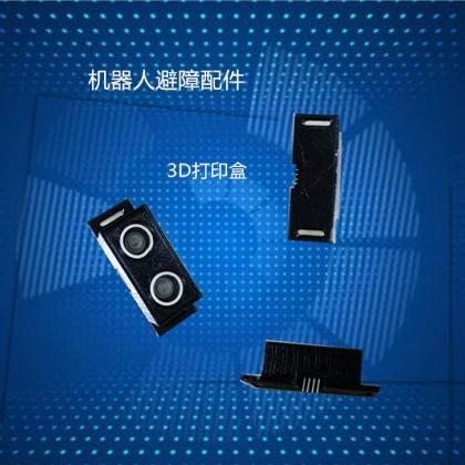 HC-SR04 超声波模块 测距模块 超声波支架固定架 传感器电子模块