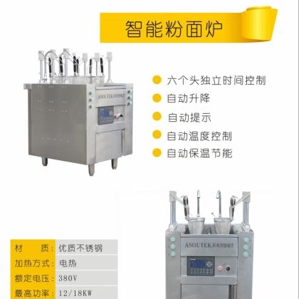 钜兆asoutek 专业生产自动升降煮面粉炉厂家