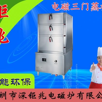 钜兆海鲜蒸柜 电热三门海鲜蒸柜商用蒸炉大功率电热蒸柜