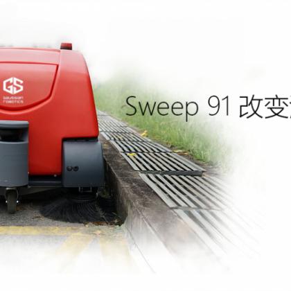 无人驾驶扫地机Sweep 91 丨知名品牌丨高仙机器人ECOBOT系列