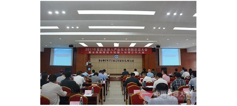 搭建资源共享平台 重庆机器人产业技术创新联盟大会在两江新区召开
