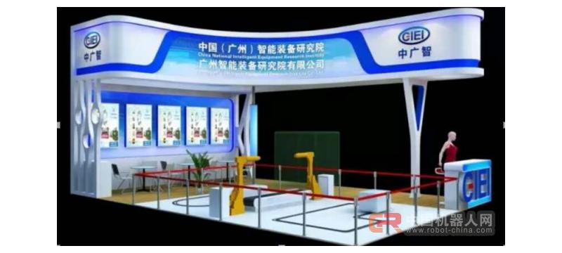 广州智能装备研究院(中广智)参加深圳工业自动化机器人展