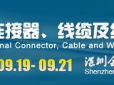 2017深圳国际连接器、线缆及线束加工设备展览会