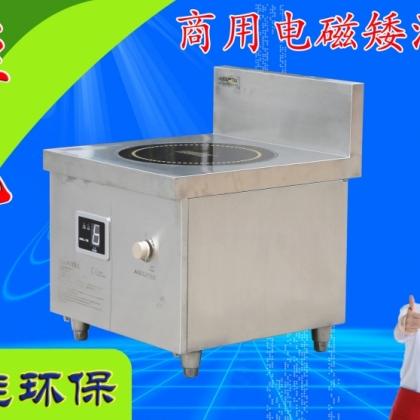 无明火厨房专用大功率电磁矮汤炉