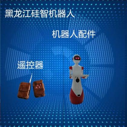 机器人遥控器 机器人四路微型遥控器 机器人原配件
