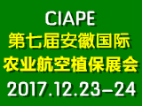 第七届爱博·中国(安徽)农业航空植保展览会