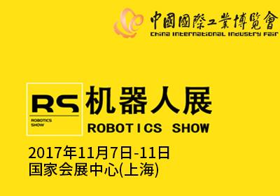 工博会机器人展