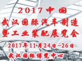 2017中国(武汉)汽车制造暨工业 装配展览会