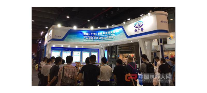 中国(广州)智能装备研究院与您相约2017深圳机器人展