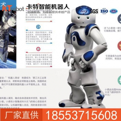 小柔机器人新型