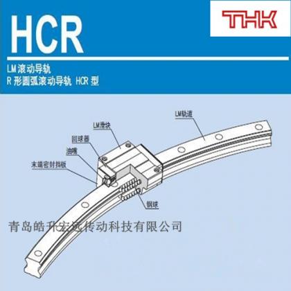 THK弧形导轨HCR12A HCR15A