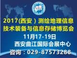 2017中国(西安)国际测绘地理信息技术 装备与信息存储博览会