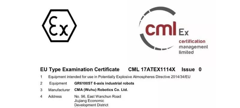 【国内机器人首家】希美埃(CMA)喷涂机器人获得欧盟ATEX和中国PCEC防爆双认证证书