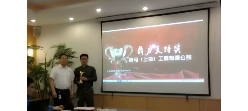 """卓越见证,柯马获通用汽车""""鼎力支持奖"""""""
