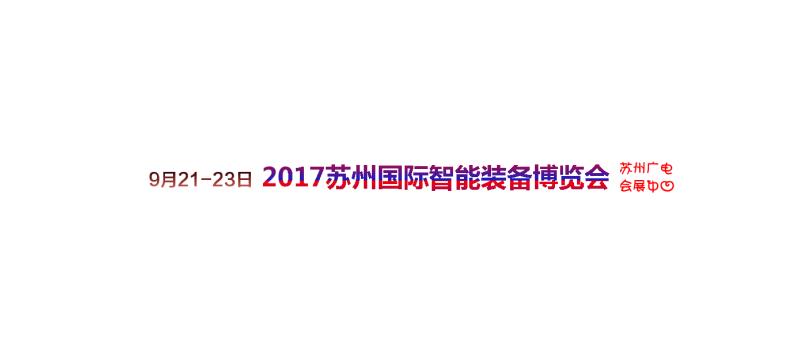 2017苏州工业智能装备博览会 金秋九月精彩巨献!