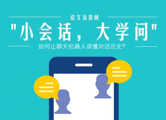 """""""小会话,大学问"""":如何让聊天机器人读懂对话历史?"""