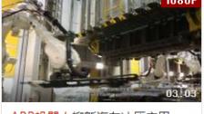 ABB机器人柳新汽车冲压应用