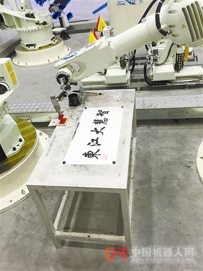 大江东:机器人会写毛笔字了,还很赞!