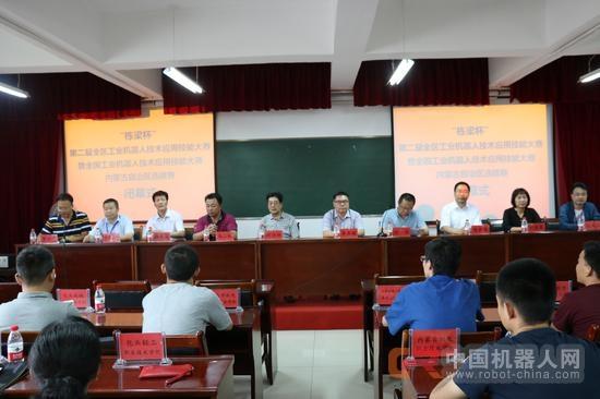 全国工业机器人技能大赛内蒙古选拔赛成功举办