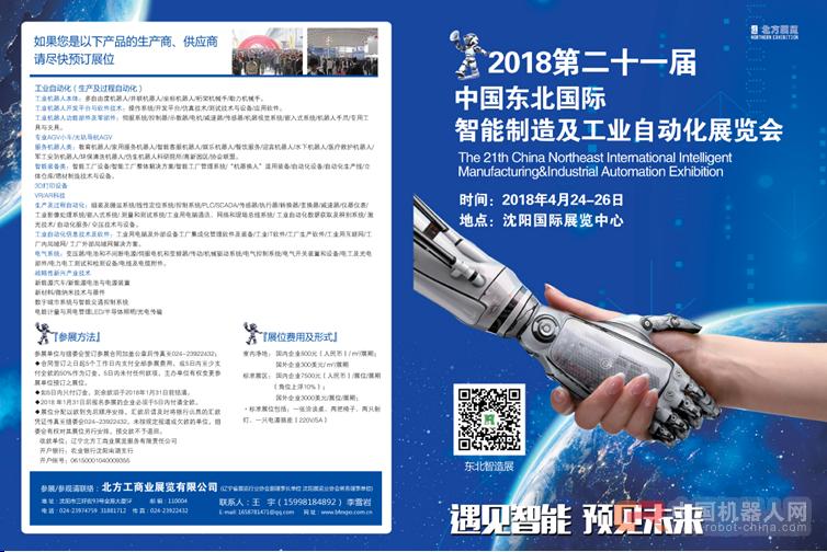 2018第二十一届中国东北国际智能制造及工业自动化展览会