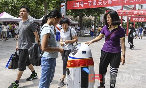 """济南""""机器人""""答疑助考生智能择校"""